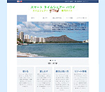 Smart Timeshare Hawaii